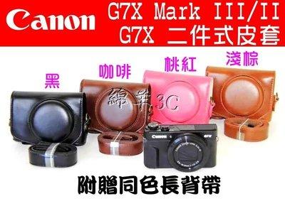 Canon G7X Mark III II 二件式相機皮套 附背帶 G7XIII 相機包 保護套 相機套 另有保護貼 嘉義縣