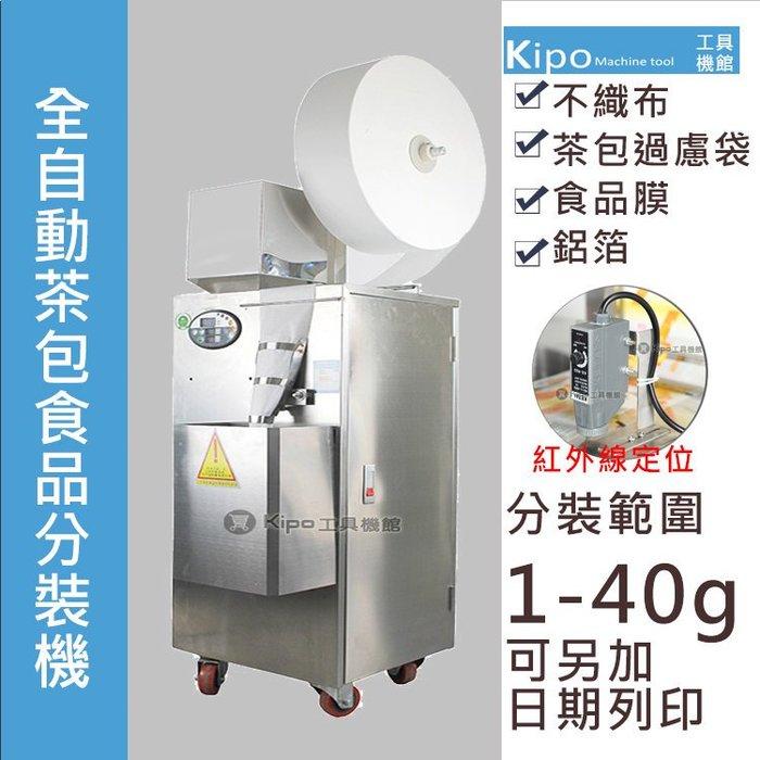 紅外線自動定位包裝機-中藥粉/茶葉/茶包分裝機/封口機/茶葉袋包裝/茶包封口-VHB010301A