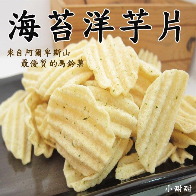 海苔洋芋片(純素) 100g  小甜甜食品
