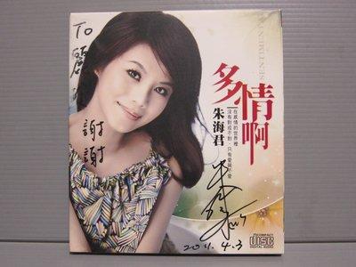 朱海君 多情啊  外紙盒首版 親筆簽名 有歌詞寫真照 有現貨 原版CD片佳 台語女歌手 保存良好