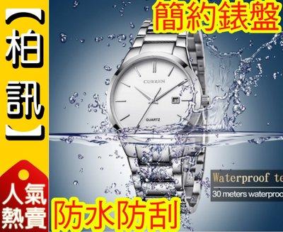 【2018限量新款!】CURREN 鎢鋼鋼帶日曆手錶男生男錶 生日禮物 男士商務防水日曆石英手錶中性大錶盤腕錶