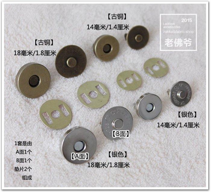 奇奇店-免縫磁性磁鈕DIY手工箱包配件暗扣磁扣吸扣吸鐵石口金包配件(規格不同價格不同)