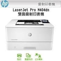 印專家 全新 HP M404 M404DN 網路雙面雷射印表機