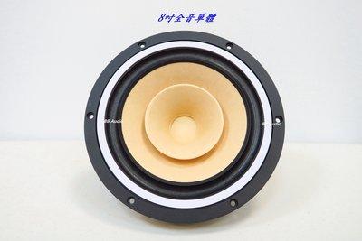 全新 8吋全音域發燒喇叭單體(進口塗料紙盆/鑄鋁盆架/銀傳輸絞線)單顆價