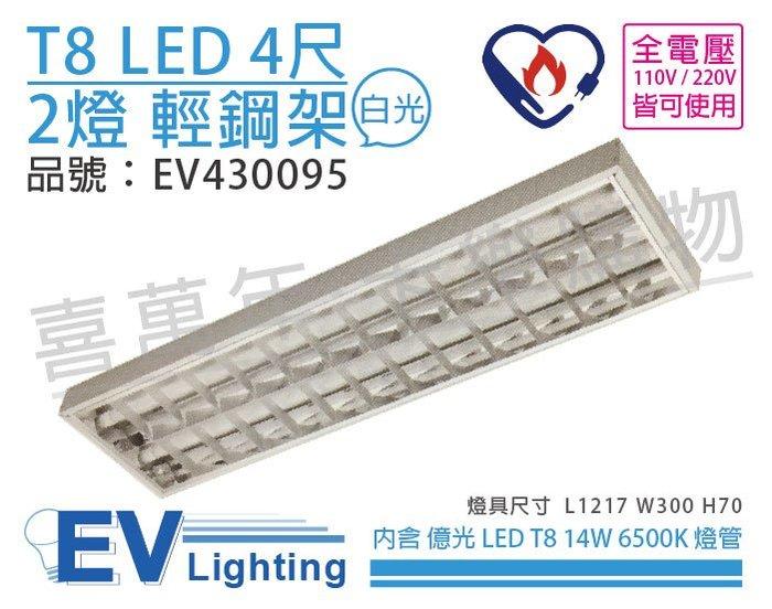 [喜萬年]含稅 EVERLIGHT億光 LED T8 28W 白光 4呎2燈 全電壓 輕鋼架 節能標章_EV430095
