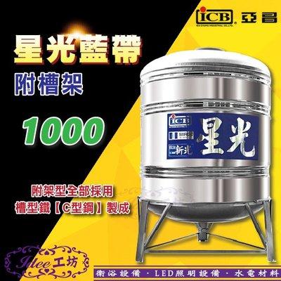 亞昌 ICB 星光藍帶系列《 1000 》不鏽鋼附槽架水塔 認證級不鏽鋼水塔 桶身 #304不鏽鋼 -【Idee 工坊】