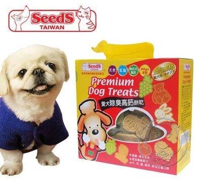 【??培菓寵物48H出貨??】SEEDS》台灣惜時聖萊西愛犬除臭高鈣餅乾900g 特價125元(自取不打折)