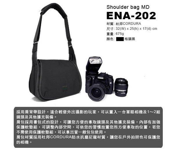 【eWhat億華】美國 Forest Green 輕量型側背相機包 ENA-202 高貴灰 約1機2鏡適用