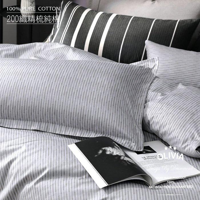 【OLIVIA 】DR870 魯爾 灰 標準單人薄床包枕套兩件組 【不含被套】 玩色系列 100%精梳棉 台灣製