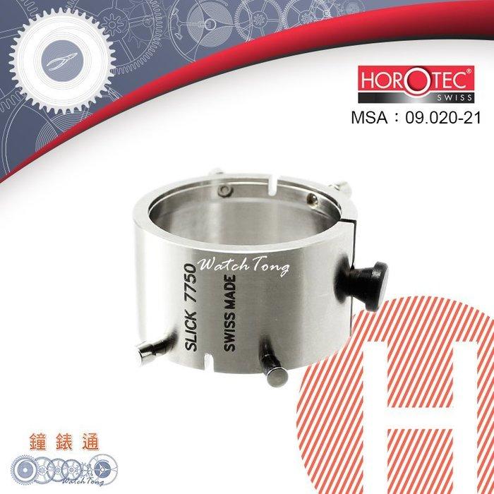 【鐘錶通】H09.020-21《瑞士HOROTEC》機芯座 / 適用ETA 7750機芯├手錶機芯組裝/指針安裝┤