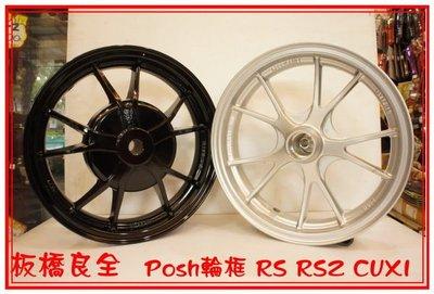 板橋良全 POSH 輪框 10吋 一組4500元 適用:RS/QC/RSZ