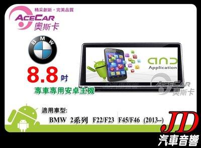 【JD 新北 桃園】ACECAR BMW 2系列 F22/F23 F45/F46 8.8吋 安卓機。導航/HD數位/藍芽