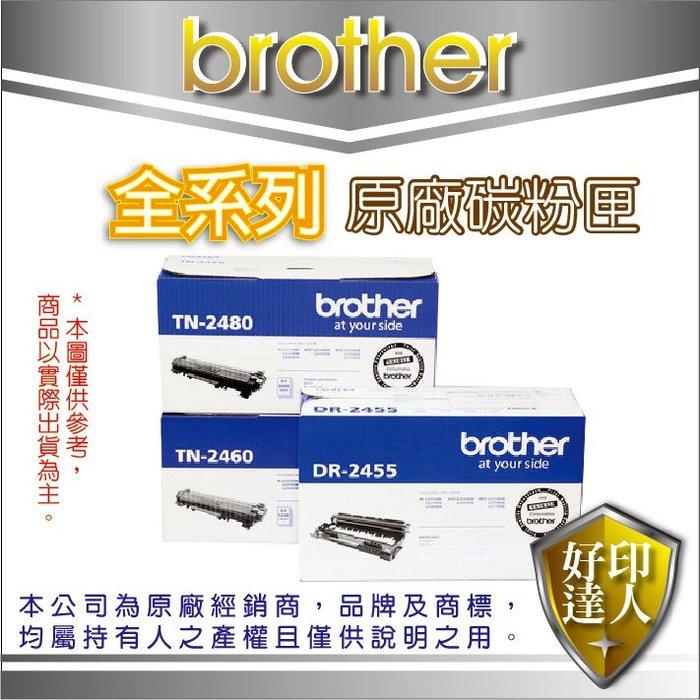 好印達人【含稅】Brother TN-2460 原廠碳粉匣 適用:MFC-L2715DW、MFC-L2750DW