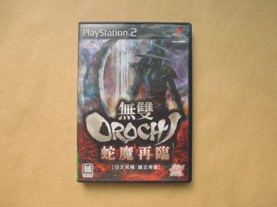 明星錄*2008年日本版 無雙OROCHI蛇魔再臨(日文名稱魔王再臨).二手遊戲光碟(s222)