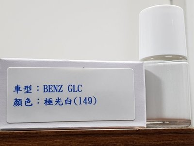 艾仕得(杜邦)Cromax 原廠配方點漆筆.補漆筆 BENZ GLC 顏色:極光白(149)