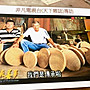 阿水師工藝坊 台灣製 大片基本款 烏心石砧板 原木砧板 木砧板 菜板 長方形砧板