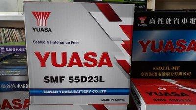 全新 湯淺 YUASA 汽車 電池 55D23L SMF(免加水)另售( 55B24LS 75D23L 75D23R )