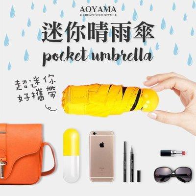 可愛膠囊晴雨兩用口帶傘【SBL03】遮陽 抗UV 防曬 雨傘 方便攜帶 輕量化不佔空間 跟手機一樣大