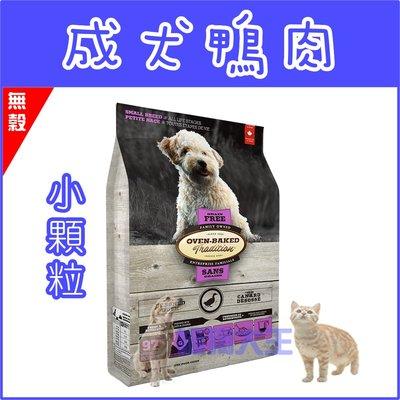 **貓狗大王**全犬-無穀鷹嘴豆鴨配方-小顆粒  1公斤