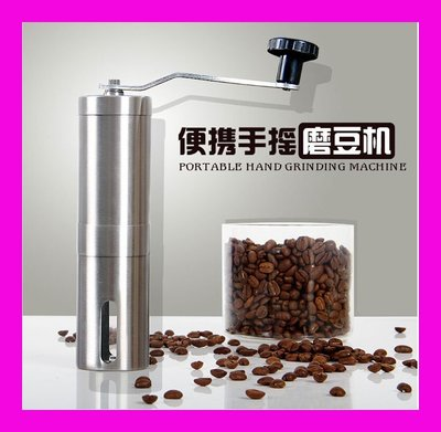 【旺鋪】◎買一送一◎便攜不鏽鋼 手搖磨豆機 咖啡機 磨粉機 磨咖啡豆機 研磨機 手動磨豆機