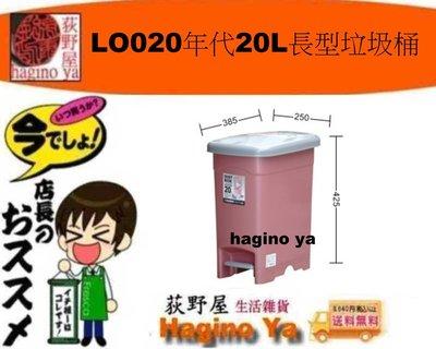 荻野屋  LO020年代20L長型垃圾桶  垃圾桶 環保置物桶 LO020 聯俯 直購價