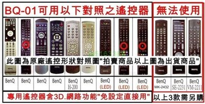 @淡水無國界@ BenQ 明碁 遙控器 BenQ遙控 明基遙控 遙控器 電視遙控器 液晶電視遙控器 所有機種適用 遙控 新北市