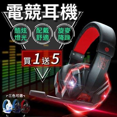 【電競耳機→買一送五!】  完美音質 電競耳罩頭戴式  線控調音 耳機麥克風 SY830【A1301】