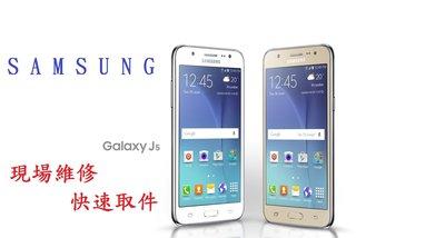 【12號】手機現場維修 SAMSUNG...