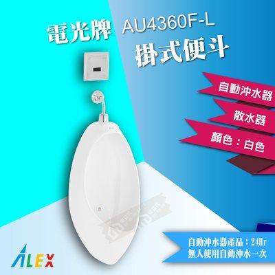 【東益氏】ALEX電光牌AU4360F...