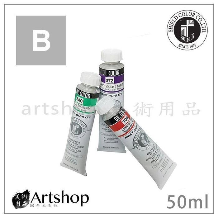 【Artshop美術用品】韓國 SHIELD 盾牌 專家級油畫顏料 50ml B級 (單色)