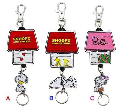 【卡漫迷】 貝兒 只剩C款 易拉扣 ㊣版 日版 史努比 史奴比 鑰匙圈 書包 Snoopy 扣環 拉鍊環 吊飾環 掛飾