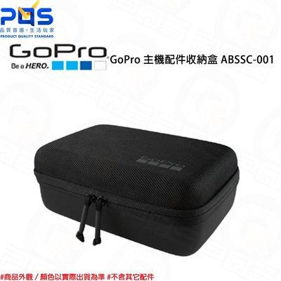 GoPro 主機配件收納盒 ABSSC-001 保護殼 硬殼包 配件包 台南PQS