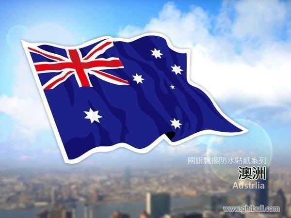 【衝浪小胖】澳洲國旗飄揚貼紙/汽車/機車/抗UV/防水/3C產品/Australia/各國均有販售