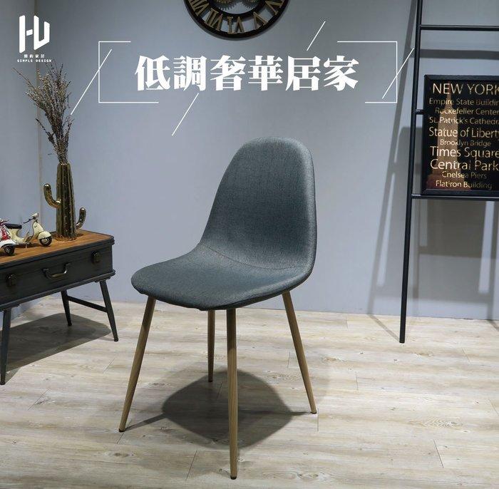 HU 簡約傢居 現代簡約創意洽北歐休閒靠背餐椅 電腦書桌椅 化妝椅 咖啡廳椅子 會議室椅 圖書館椅 餐廳椅