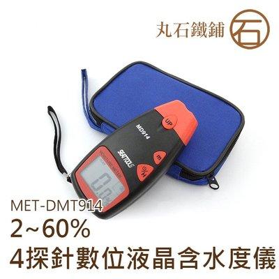 《丸石鐵鋪》大螢幕顯示 數字清晰 易讀取 測量探頭 MET-DMT914 數位液晶含水度測試儀