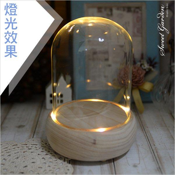 音樂青蛙Sweet Garden,12*高15cm玻璃罩+實木音樂盒帶燈底座(可選曲) DIY永生花設計 LED燈串