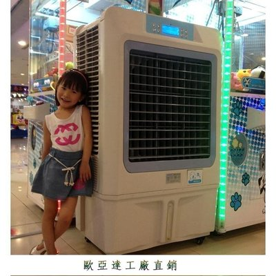 大型用自動進水SF70水冷扇/水冷氣/空調扇/冷風機OYD-1249179