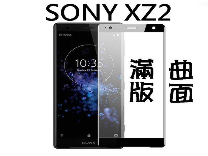 索尼 SONY XZ2 3D曲面滿版 9H鋼化玻璃貼 空壓殼 滿版 全屏