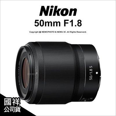 【薪創光華】預購 Nikon NIKKOR Z 50mm F1.8 S 定焦 大光圈 鏡頭  Z7 公司貨