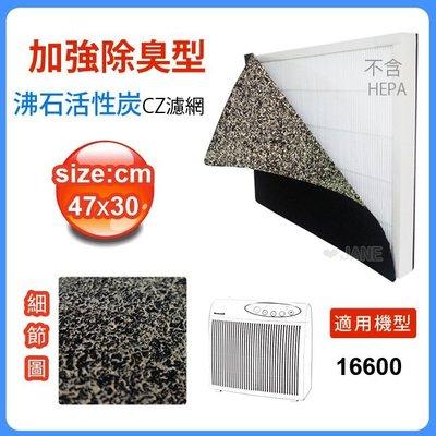 加強除臭型沸石活性炭CZ濾網 適用16600 honeywell空氣清靜機 尺寸:47*30cm