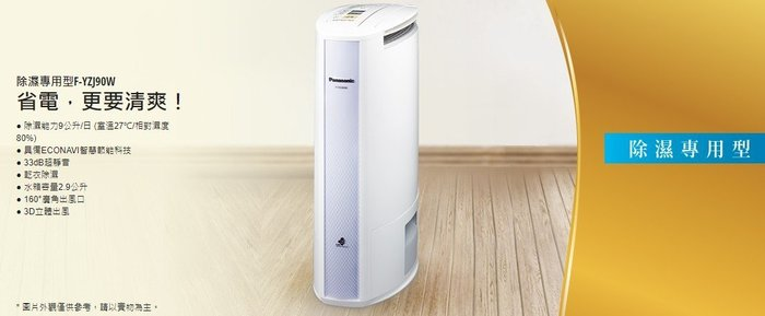 Panasonic國際牌9公升 ~F~YZJ90W~智慧型除濕輪除濕機 9種乾衣模式 超輕