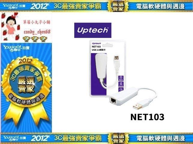 【35年連鎖老店】Uptech 登昌恆 NET103 USB2.0網路卡有發票/可全家/保固一年
