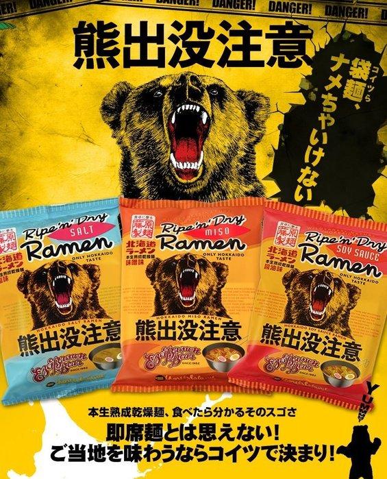 +東瀛go+ 北海道限定 藤原製麵 熊出沒注意 原味鹽拉麵/醬油拉麵/味噌拉麵 袋麵 拉麵 泡麵 即席麵