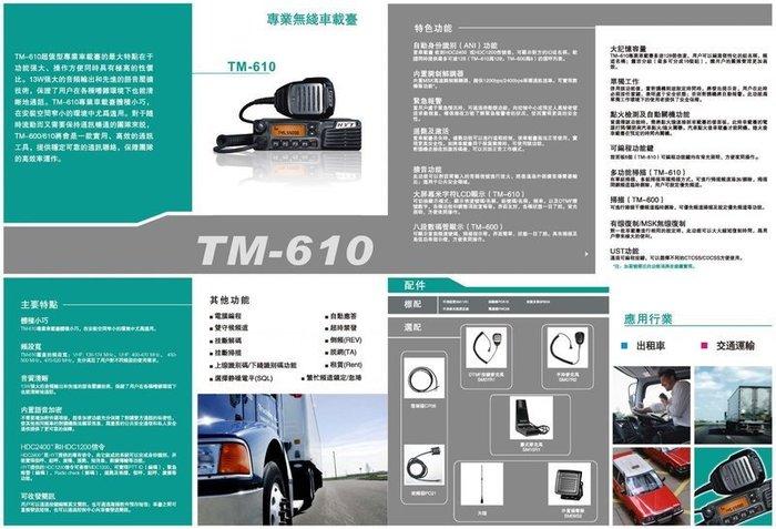 ☆寶藏點☆全新盒裝庫存品 HYT TM-610V/U 無線電車機 V/U頻 《無托咪+電源線+主機固定架+螺絲包》