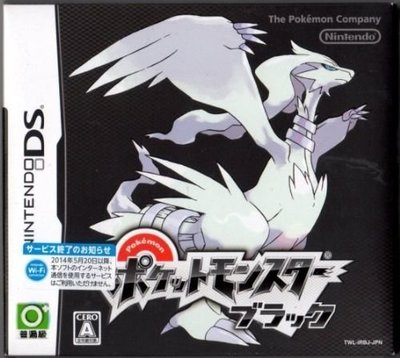NDS 3DS 神奇寶貝 黑 黑版 神奇寶貝黑版 非白版 白2 黑2 售550