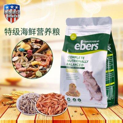 倉鼠糧 EBERS 金絲熊糧食 倉鼠飼料食物營養水果海鮮 500g/包