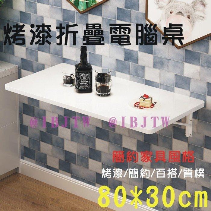 80*30cm 壁掛 烤漆折疊桌 電腦桌【奇滿來】家用 簡易 壁桌 餐桌 掛牆桌 牆上桌 書桌 靠牆桌 摺疊桌 AVNG
