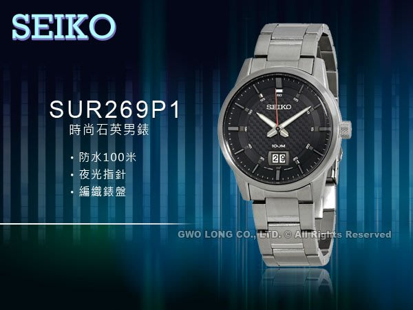 SEIKO精工 手錶專賣店 SUR269P1  時尚城市男錶 不鏽鋼錶帶 編織錶盤 石墨黑 防水100米