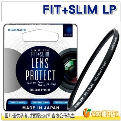 @3C 柑仔店@ 送拭鏡筆 MARUMI FIT+SLIM MC LP 77mm protect 廣角薄框保護鏡 彩宣貨