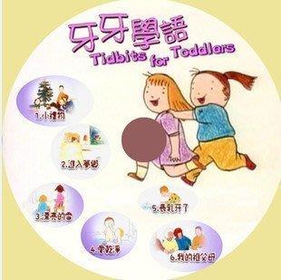 法國幼教動畫瘋影動畫工作室Tidbits For Toddlers-牙牙學語 DVD